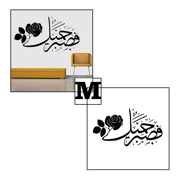 Muslim Words Home Decoration Decal Mould Proof Waterproof Removable PVC Wall Sticker (M:44CM*82CM)