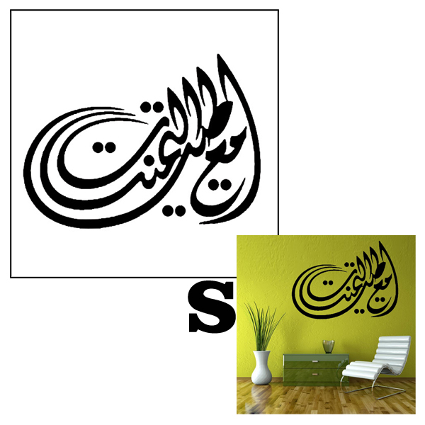 Muslim Home Decoration Removable Waterproof Wall Sticker Decal (29cm x 41cm)