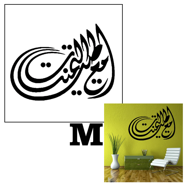 Muslim Home Decoration Removable Waterproof Wall Sticker Decal (44cm x 62cm)