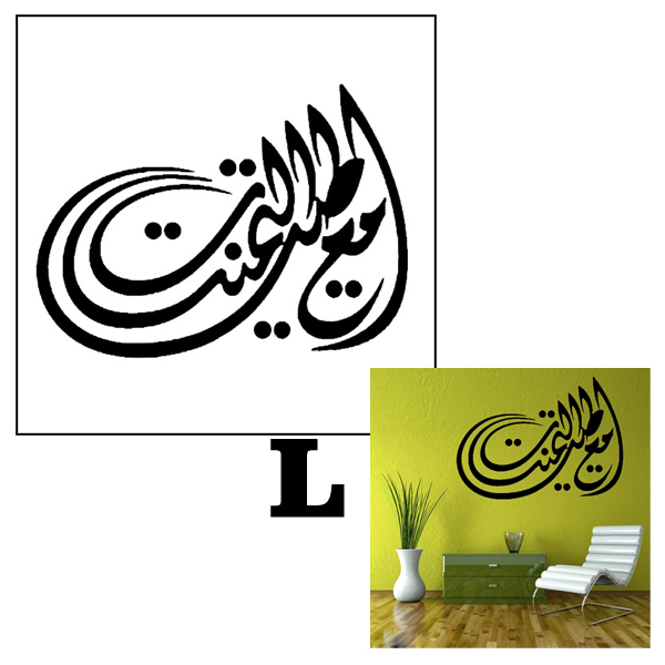 Muslim Home Decoration Removable Waterproof Wall Sticker Decal (59cm x 83cm)
