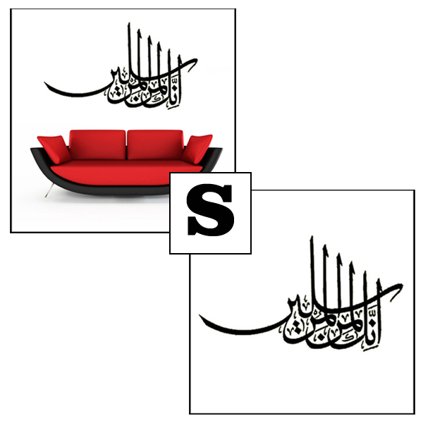Muslim Words Home Decoration Removable Waterproof Wall Sticker Decal Home Decor (50cm x 29cm)
