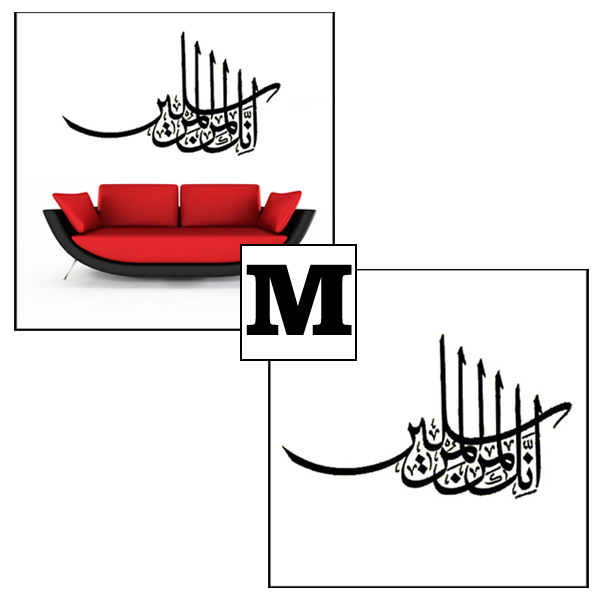 Muslim Words Home Decoration Removable Waterproof Wall Sticker Decal Home Decor (77cm x 44cm)